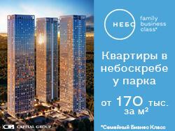 ЖК «НЕБО» - небоскребы на Мичуринском! От 170 000 за м². Развитая